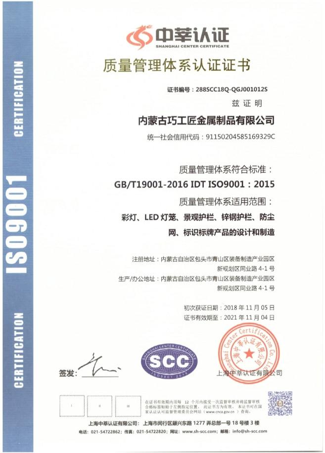 質量管理體系證書