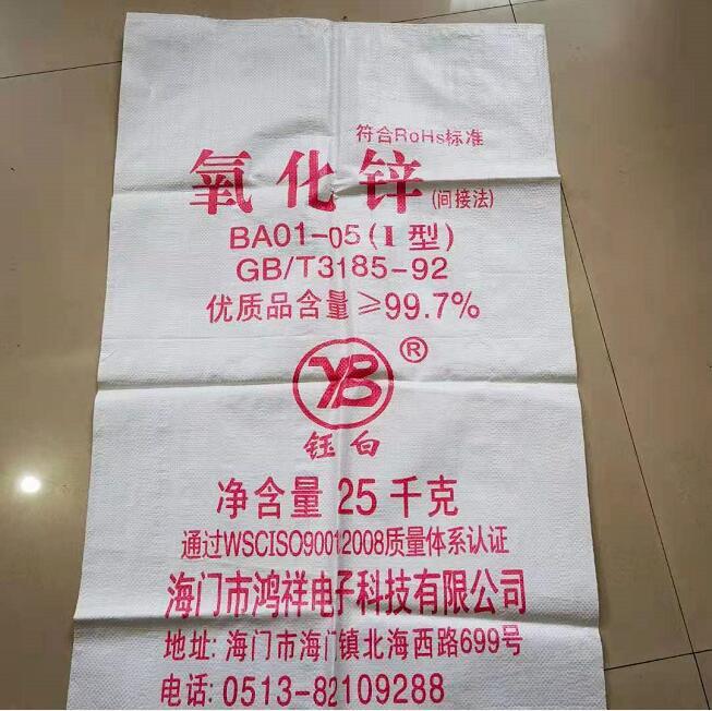 西安编织袋厂家