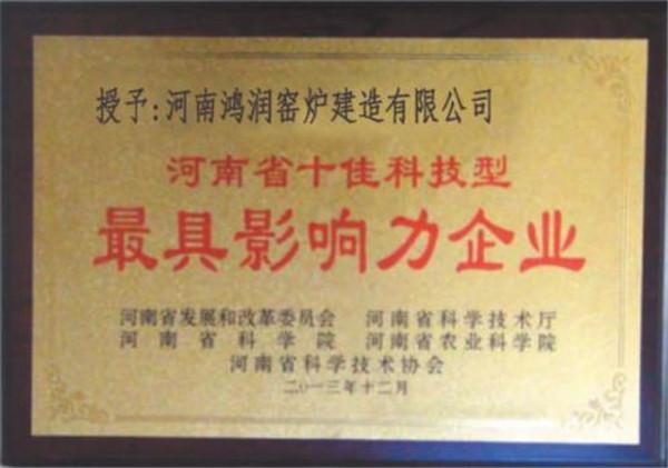 河南省十佳科技型具影響力企業