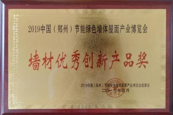 墻體創新產品獎