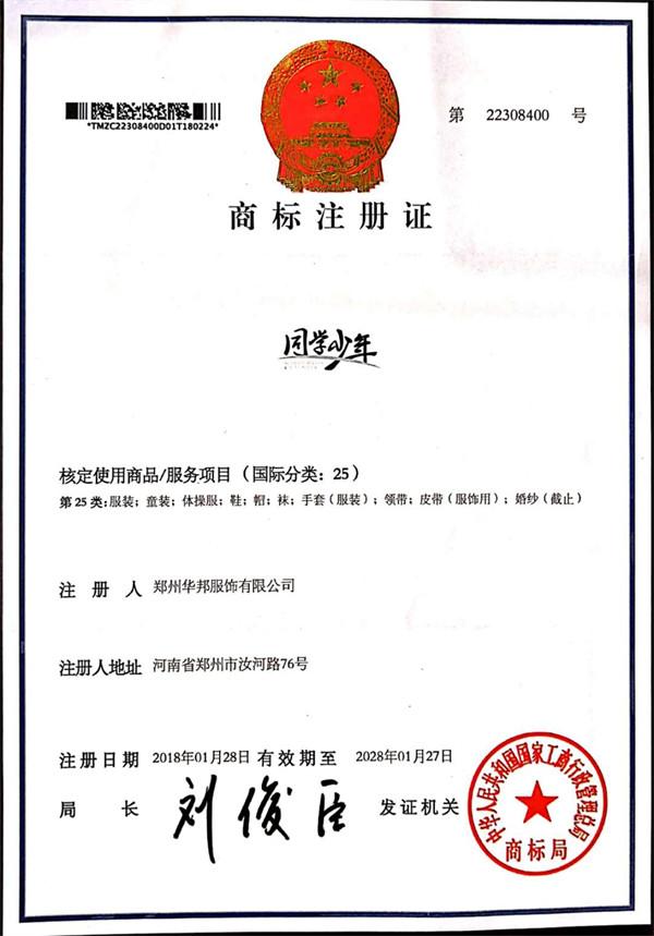 郑州学生服定制