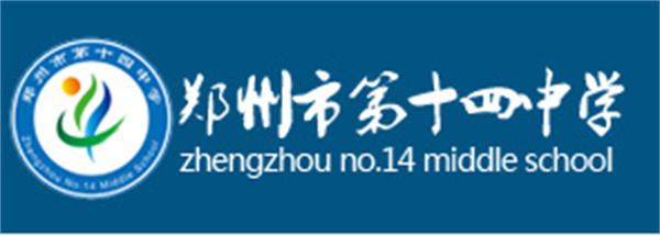 郑州第十四中学合作案例