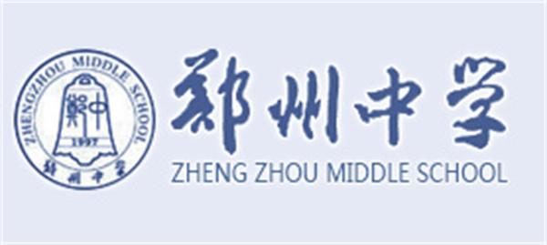郑州中学合作案例