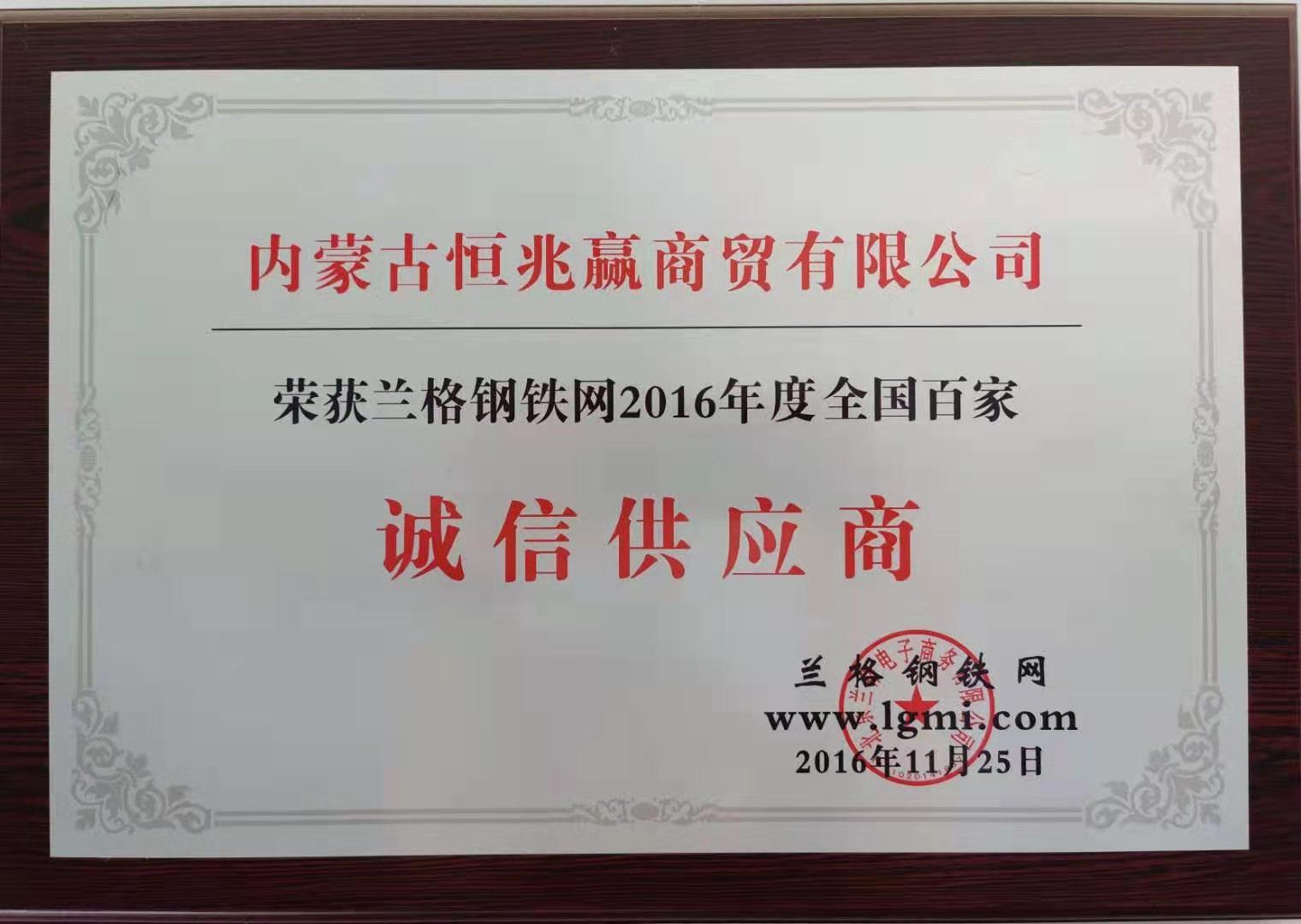内蒙古恒兆赢诚信供应商