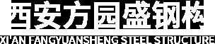 西安方园盛钢构装饰工程有限公司