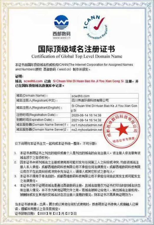 官网域名注册证书