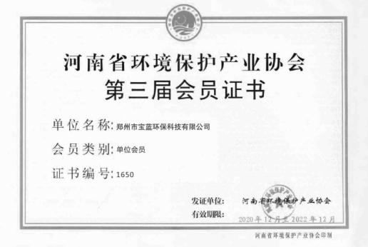 河南省环境保护产业协会第三届会员证书