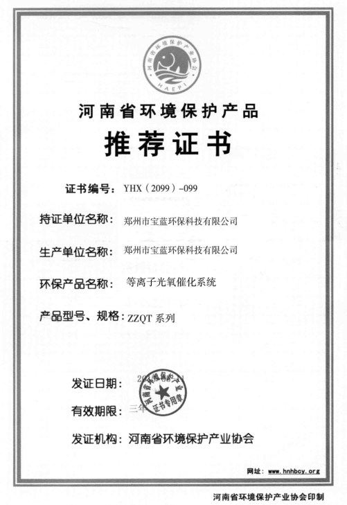 河南省环境保护产品推荐证书
