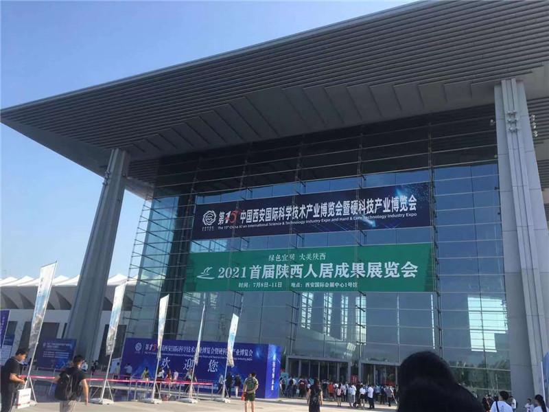 2021首届陕西人居成果展览会