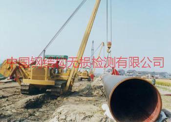 西安燃气管道无损探伤检测