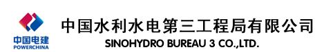 中国水电第三工程有限公司