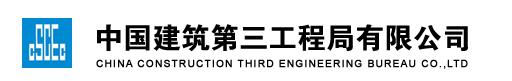 中建第三工程局有限公司