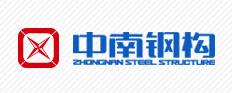 浙江中南钢构有限公司