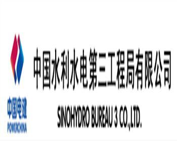 中国水电三局