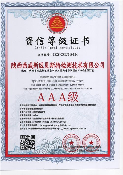 资质登记证书