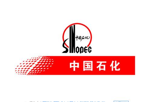 中国石化与高架火炬公司的合作