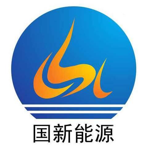 国新燃气与山东地面火炬公司的合作