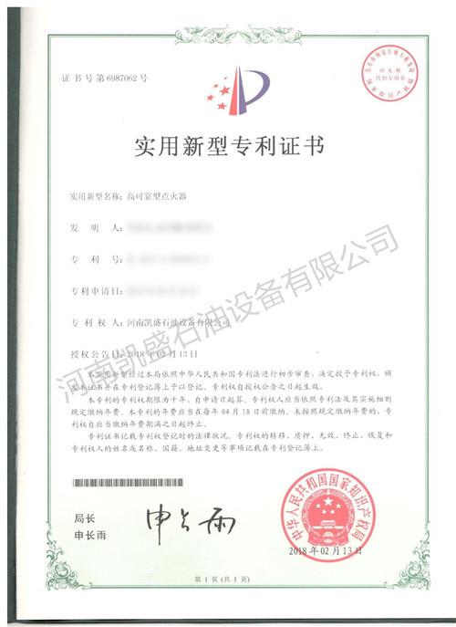 高可靠性点火器专利证书