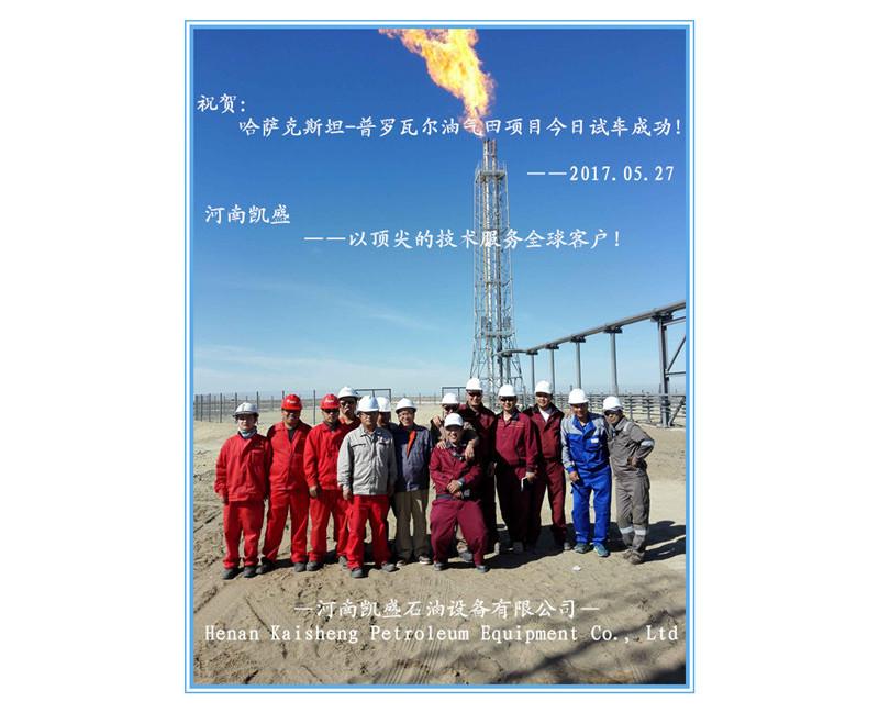 放空火炬公司进行的哈萨克斯坦普罗瓦尔油气田项目