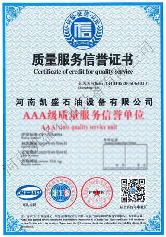 AAA级质量服务信誉单位证书