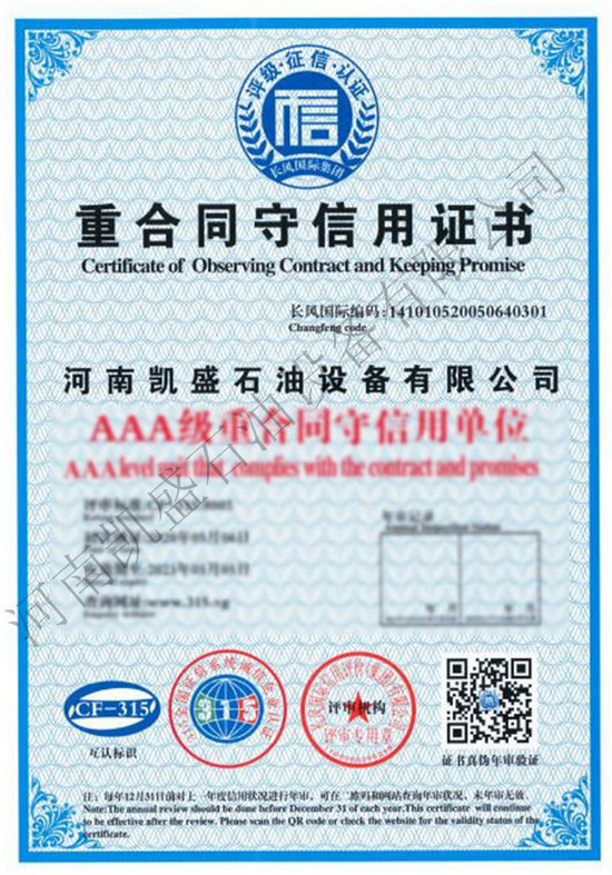 AAA级重合同守信用单位证书