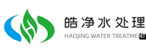 西安皓净水处理设备有限公司