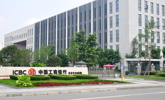中国工商银行后台中心(成都)