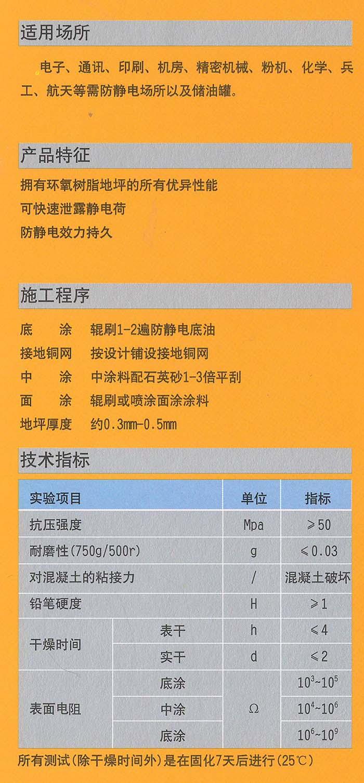 彭州环氧树脂防静电地坪说明