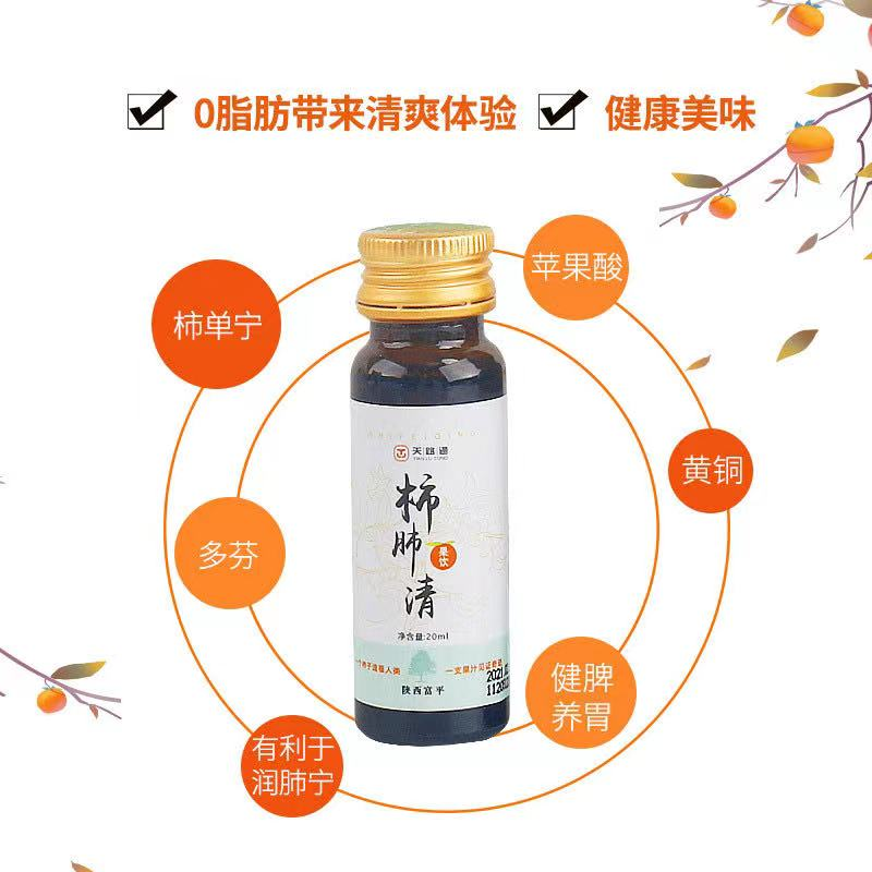陕西柿叶茶生产