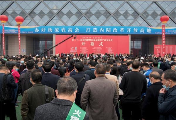 第22届全国肥料信息交流暨产品交易会(全国肥料双交会)在陕西杨凌举行