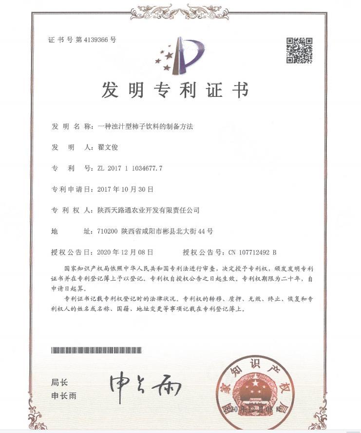 发明专利证书:一种浊汁型柿子饮料的制备方法