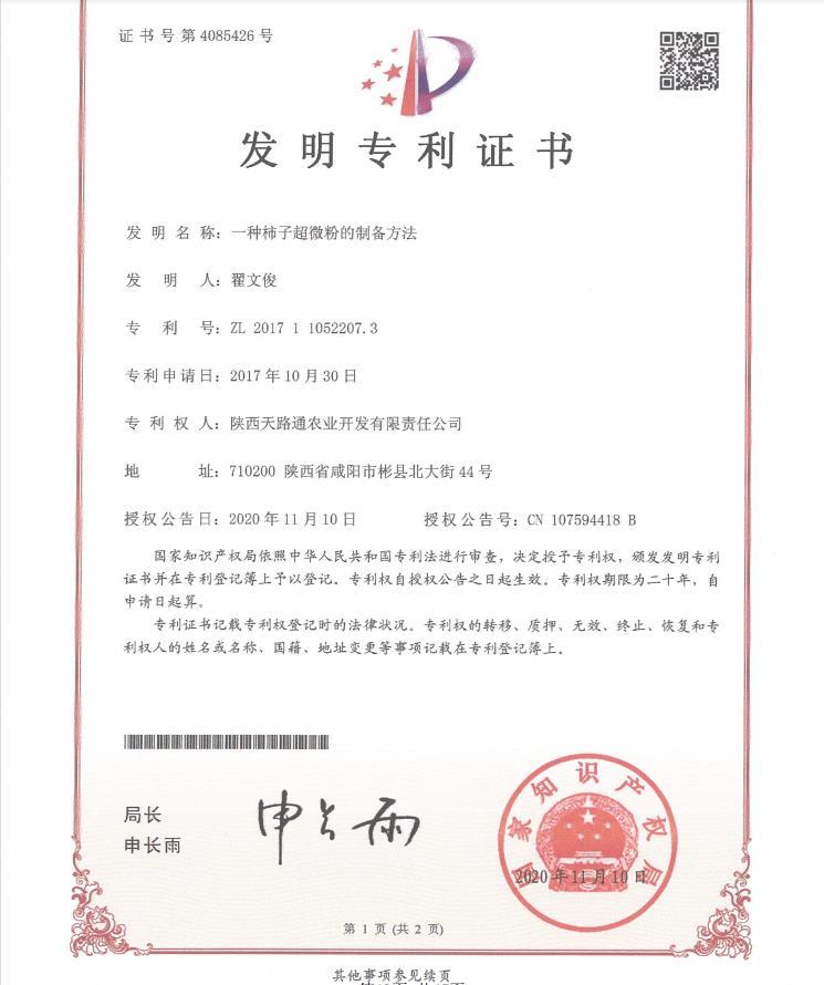 发明专利证书:一种柿子超微粉的制备方法