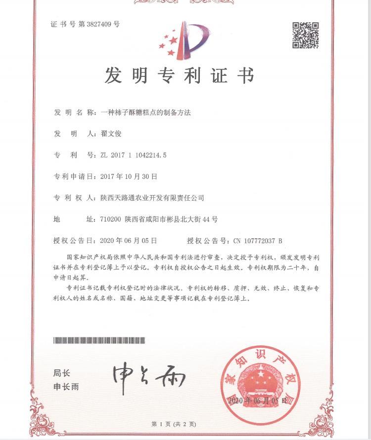 发明专利证书:一种柿子酥糖糕点的制备方法