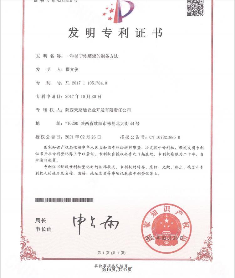 发明专利证书:一种柿子浓缩液的制备方法