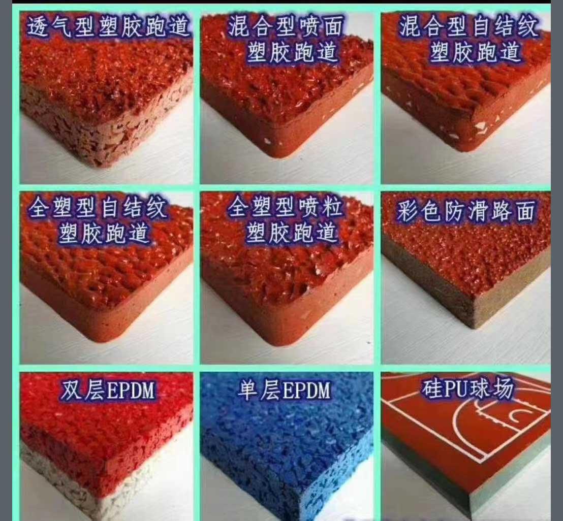 四川运动场材料中塑胶跑道使用的胶水特点介绍