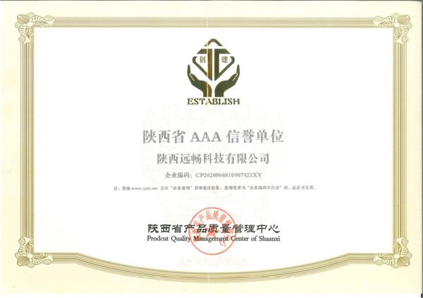 陕西省AAA信誉单位
