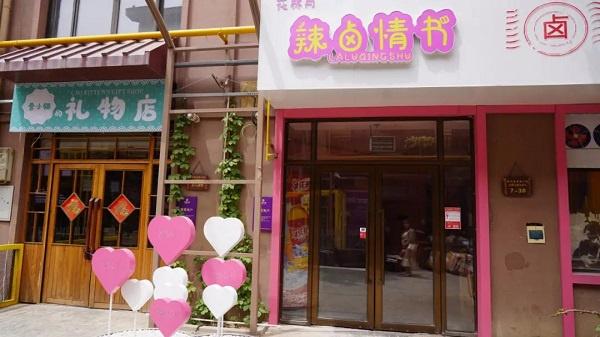 宁夏美食小吃街