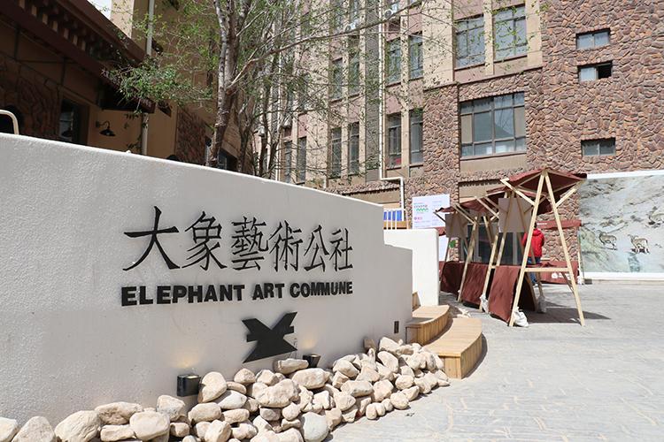 大象艺术公社