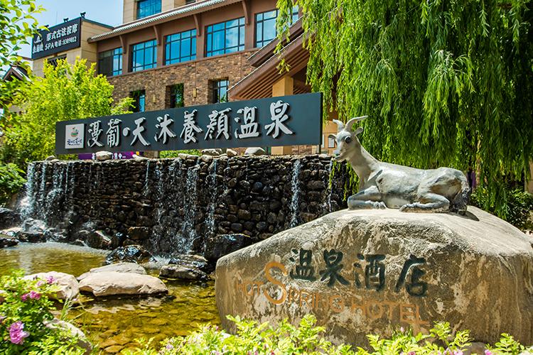 漫葡 · 天沐温泉度假酒店