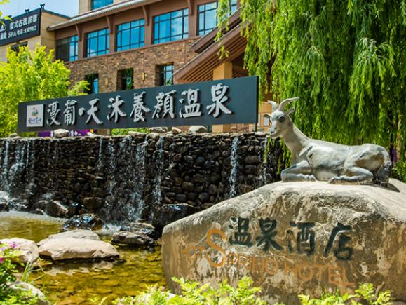 宁夏温泉小镇