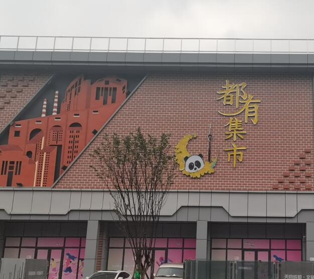 城市地标外墙装饰字