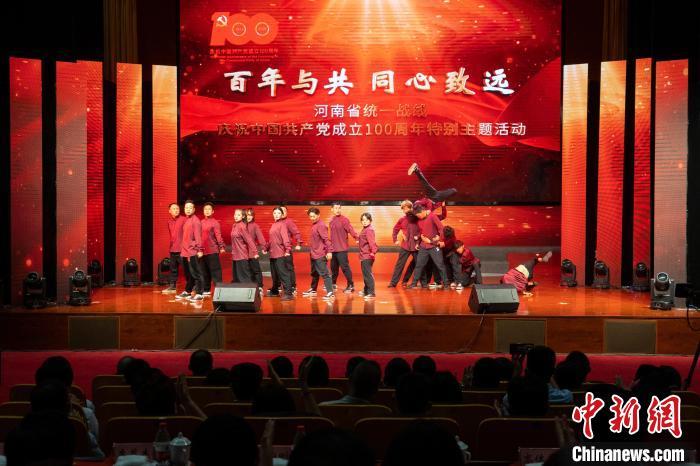 河南省统一战线举行庆祝建党百年特别主题活动