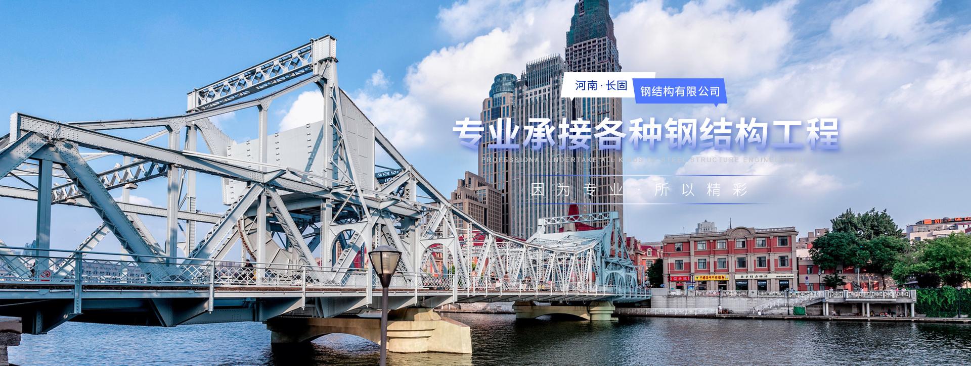 河南钢结构工程设计