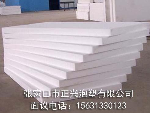 张家口聚苯乙烯泡沫板 质量可靠厂家生产