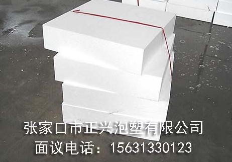 延庆泡沫EPS保温板生产厂家