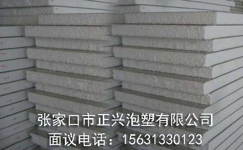 聚苯乙烯泡沫板  延庆eps泡沫板生产厂家