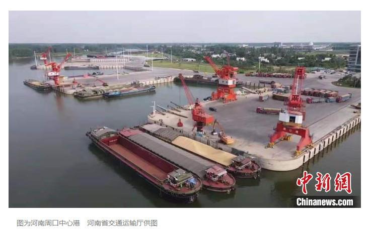 河南周口打造新兴临港经济城市:前5个月货物吞吐量达500万吨