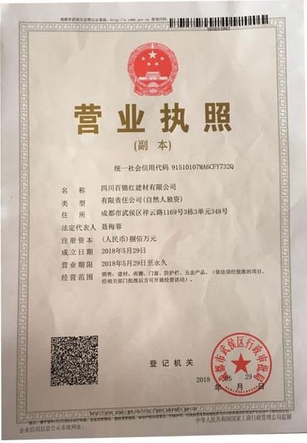 成都车棚厂家百锦红建材公司营业执照