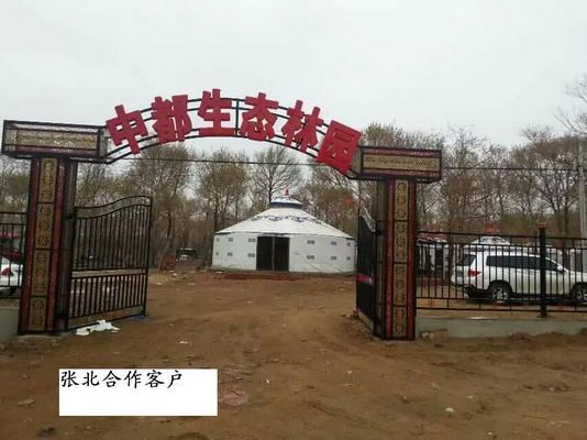 蒙古包加工