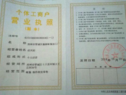 蒙古包厂家营业执照